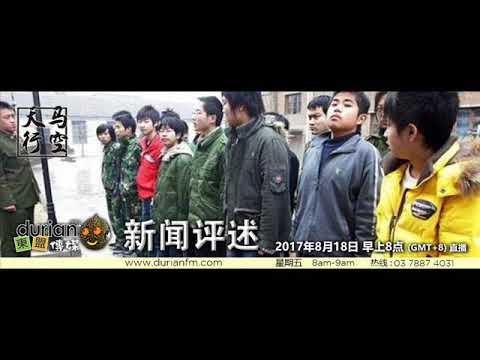 20170818《天馬行空》新聞評述 華人世界
