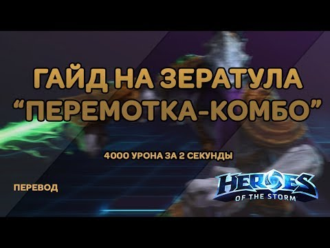 Перемотка Комбо - Гайд на Зератула 4000 урона за 2 секунды | Heroes of the Storm Гайд | На русском