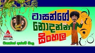 Tarzange Nodanna Sinhala - Sirasa FM Tarzan Bappa Upset Song