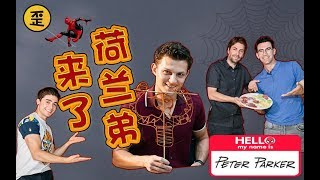 What happens when Tom Holland meets a Chinese Spider-Man?