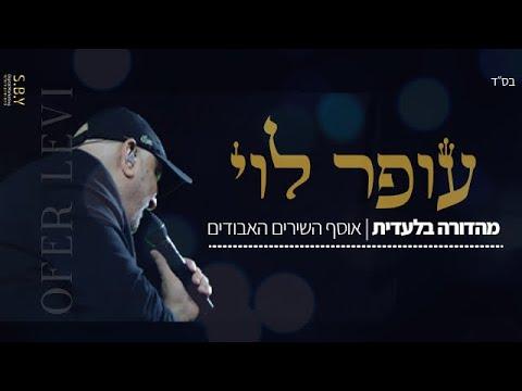 עופר לוי - מהשמים מים בהפקה מחודשת 2019