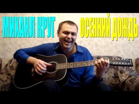 Михаил Круг - Осенний дождь (Docentoff. Вариант Исполнения песни Михаила Круга)
