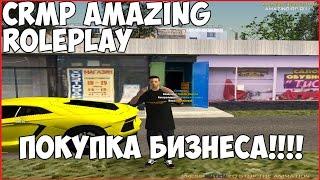 CRMP Amazing RolePlay #281 - ПОКУПКА БИЗНЕСА!!!!