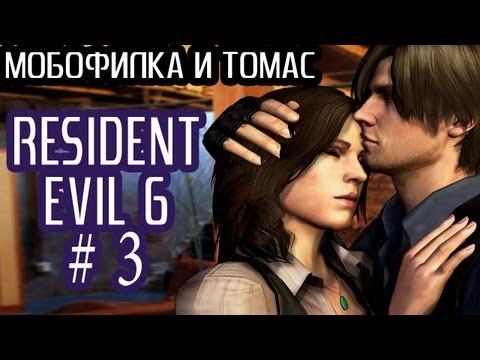 Посмотреть ролик - Видео: Пошалим в Resident Evil 6 #3 - Заполз на нее свер