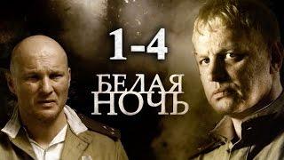 Белая ночь 1 2 3 4 серии Военный фильм боевик сериал russkie seriali Belaya noch 2015