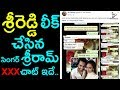 Sri Reddy Leaks Chat With Singer Sreerama Chandra || Sri Reddy,Sreerama Chandra || FilmiEvents