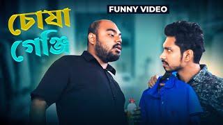 Bangla Funny Video | চোষা গেঞ্জি | Chosha Genji Eid Special By Fun Buzz
