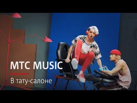 MТС MUSIC | В тату-салоне