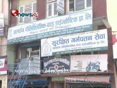 काठमाडौंका अधिकांश क्लिनिकहरुले कर छल्ने गरेको रहस्यको खुलासा - POWER NEWS
