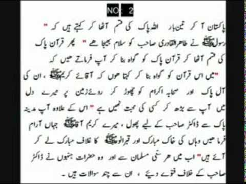 RE: Who Is The Key Holder Of Roza Mubarak & Who Is Prof Tahir...