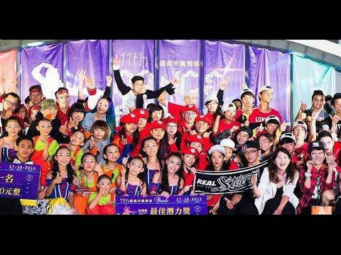 台灣-2016 嘉義市玩FUN藝術節 - 創意飆舞賽