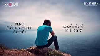 New Thai Song Prod. by Phong Vang Soon 11.10.2017