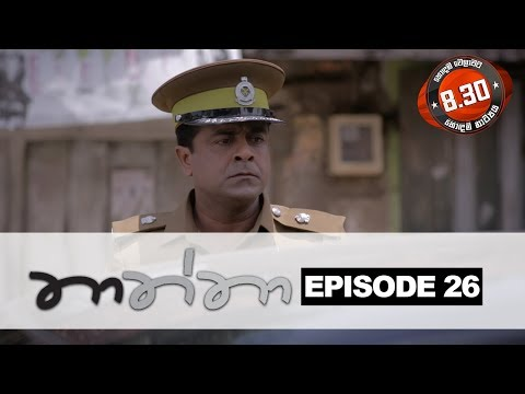 Thaththa   | Episode 26 | Sirasa TV 09th September 2018 [HD]