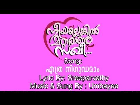Neeyallenkil Mattaraanu Sakhee | Ethra Nigoodamaam | Sreeparvathy