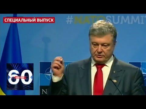 Состоялась ли встреча Порошенко и Трампа? 60 минут от 12.07.2018