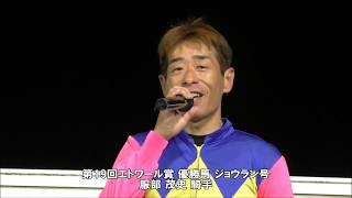20190814エトワール賞 服部茂史騎手