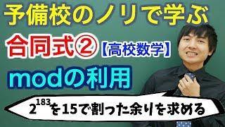 合同式②(modの利用)