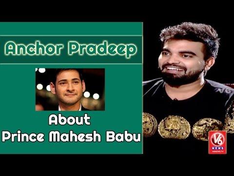 Anchor Pradeep About Prince Mahesh Babu | Madila Maata | V6 News