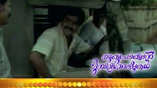 Namukku Parkkan - Malayalam Full Movie - Namukku Parkkan Munthiri Thoppukal  - Part 4 Out Of 24 [HD]