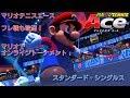 【マリオテニスエース】 マリオでオンライントーナメント