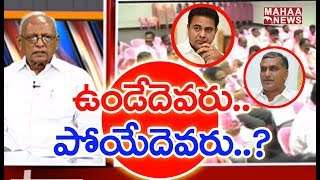 Is There Any Chances For KTR And Harish Rao In Cabinet? | IVR Analysis | MAHAA NEWS