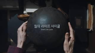 한국철강협회 LCA 홍보영상(한글버전) 이미지