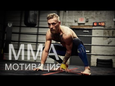 Лучшая ММА мотивация 2017