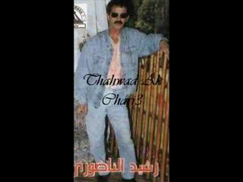Rachid Nadori - Thahwad ak Chari3