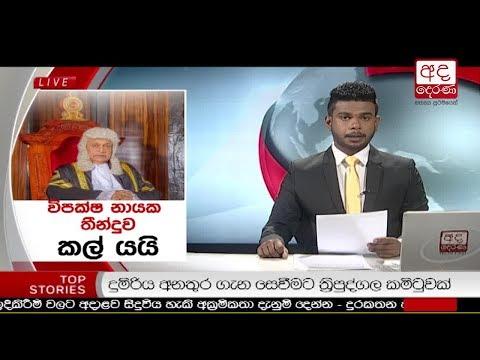 ada derana news 7 August 2018