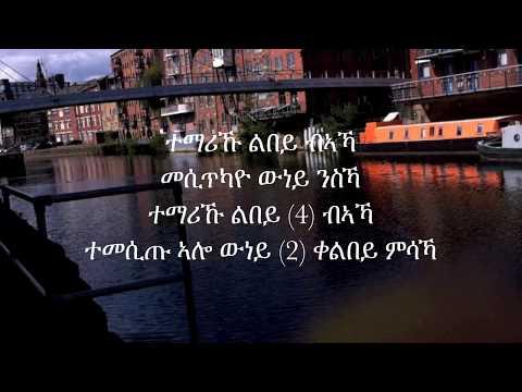 Mezmur Sosuna & Yonatan