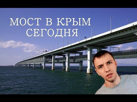 Керченский мост Строительство Сегодня Видео Рабочий мост 3