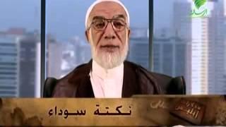 نكتة سوداء - عمر عبد الكافي مذكرات ابليس الحلقة 15