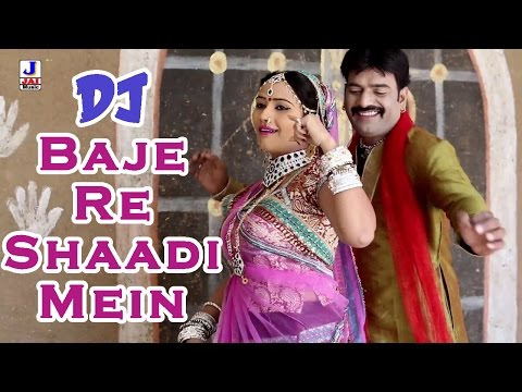 Dj Baje Re Shaadi Mein | Rajasthani Latest Song | Marwadi Vivah Geet video