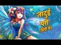 जादुई परी Best HINDI FAIRY TALES: Cinderella Story | Pariyon ki kahaniya | Hindi Stories for kids