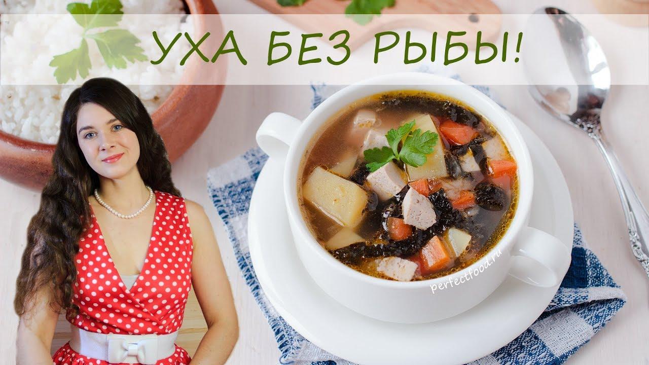 ВЕГАНСКАЯ УХА БЕЗ РЫБЫ! Постный суп с морской капустой