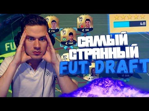 САМЫЙ СТРАННЫЙ FUT DRAFT - FIFA 16