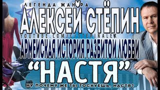 Алексей Степин - Настя