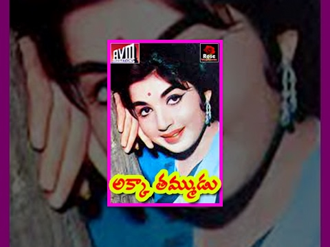 Akka Thammudu || Telugu Full Length Movie || Jayalalitha,avm Rajan video