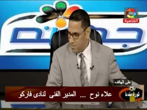 مداخلة الكابتن علاء نوح المدير الفني لنادي فاركو وإختياره كأحسن مدير فني