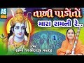 Tali Pado To Mara Ramni    Jayshree Mataji Dhun    New Gujarati Bhajan Song 2018    Ashok Sound