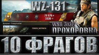 WZ 131 ЛТ ТАЩИТ БОЙ (10 фрагов). Прохоровка - лучший бой WZ-131 World of Tanks.
