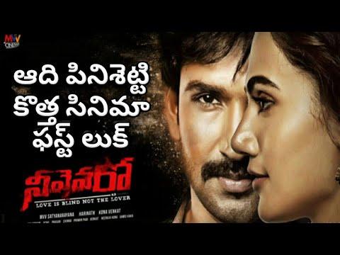 Neevevaro Movie first look Motion Poster | Aadi Pinisetti | Taapsi | Rithika singh | Tollywood