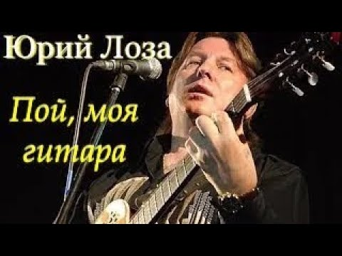 Лоза Юрий - Пой, моя гитара