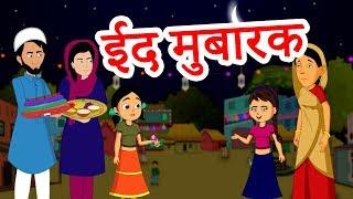 ईद मुबारक | Hindi Kahaniya | Moral Stories for Kids | Hindi Cartoon kahaniyaan | Maha Cartoon TV XD
