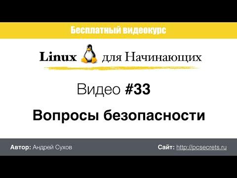 Видео #33. Безопасность Linux