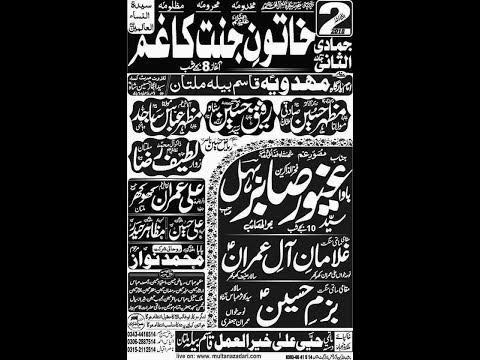 Majlis e Aza 19 Feb 2018  | Imambargah  Qasim Bela Multan