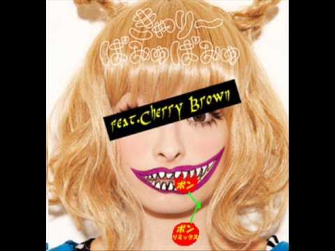 きゃりーぱみゅぱみゅ - チェリーボンボン[Remix]feat.Cherry Brown ...
