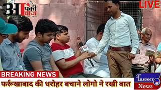 आपकी आवाज़ में लोगो बोले युवाओं के जोस व शिक्षा से बचाई जासकती है फर्रुखाबाद की धरोहरTasveer News tv