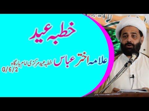 Khutba Eid  | Allama Akhtar Abbas | 2018 | Markazi Imam bargaah G/6/2 | HD