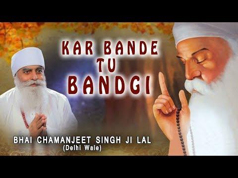 KAR BANDE TU BANDGI | BHAI CHAMANJEET SINGH JI LAL | SHABAD GURBANI